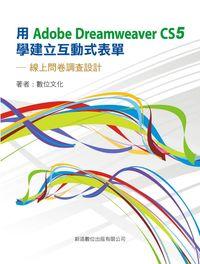 用Adobe Dreamweaver CS5學建立互動式表單:線上問卷調查設計