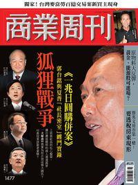 商業周刊 2016/03/07 [第1477期]:狐狸戰爭