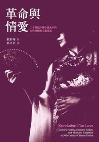 革命與情愛:二十世紀中國小說史中的女性身體與主題重述
