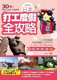 30歲前都能實現的哈日遊學夢:日本打工度假全攻略
