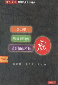 鄧力軍 [有聲書]:相聲瓦舍創團20週年 相聲劇