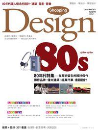 Shopping Design [第33期]:80年代特集