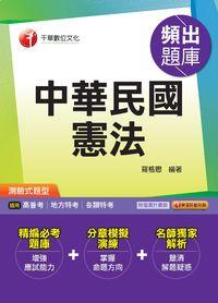 中華民國憲法頻出題庫