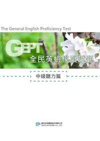 英檢中級聽力測驗訓練 [有聲書]