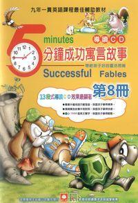 5分鐘成功寓言故事 [有聲書]:帶給孩子好的靈活思維. 第8冊
