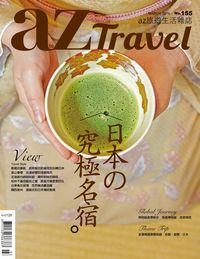 AZ旅遊生活 [第155期]:日本の究極名宿