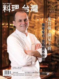 料理.台灣 [第26期]:米其林摘星主廚 揮軍來台 挑戰饕客味蕾