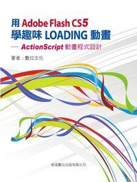 用Adobe Flash CS5學趣味LOADING動畫:ActionScript動畫程式設計