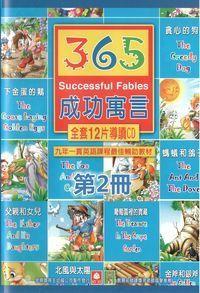 365成功寓言 [有聲書]. 第2冊