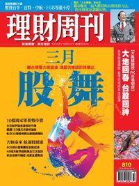 理財周刊 2016/03/04 [第810期]:三月股舞