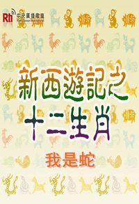 新西遊記之十二生肖 [有聲書]:我是蛇