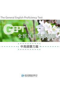 英檢中高級聽力測驗訓練[有聲書]
