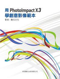 用PhotoImpact X3學創意影像範本