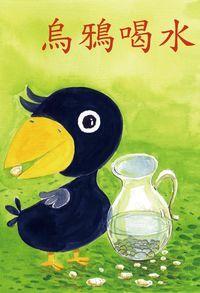 烏鴉喝水 [有聲書]