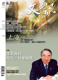 文訊 [第365期]:上海 另一種海派文學:小白<<租界>>、路內<<花街往事>>