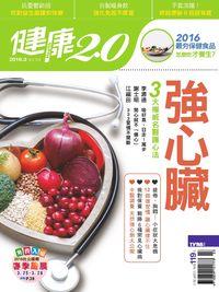健康兩點靈 [第54期]:強心臟