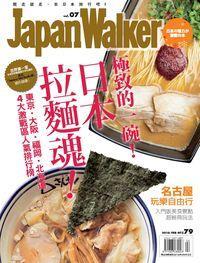 Japan Walker [第7期]:極致的一碗! 日本拉麵魂