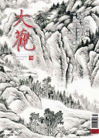 大觀月刊 [第78期]:戴熙專輯