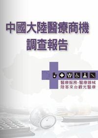 中國大陸醫療商機調查報告:醫療服務.醫療器械及陸客來台觀光醫療