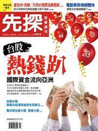 先探投資週刊 2016/03/05 [第1872期]:台股熱錢趴