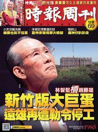 時報周刊 2016/03/04 [第1985期]:新竹版大巨蛋 遠雄再遭勒令停工
