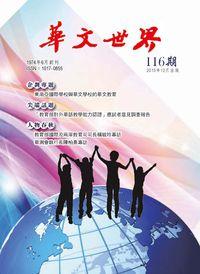 華文世界 [第116期]:東南亞國際學校與華文學校的華文教育