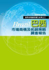 巴西市場商機及拓銷策略調查報告