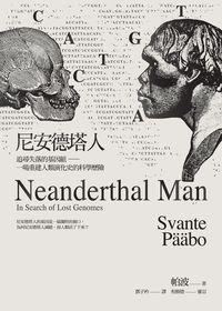 尼安德塔人:追尋失落的基因組:一場重建人類演化史的科學歷險