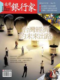 台灣銀行家 [第75期]:台灣經濟的未來出路