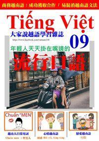Tiếng Việt 大家說越語 [第9期] [有聲書]:流行口語