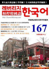 槓桿韓國語學習週刊 2016/03/09 [第167期] [有聲書]:常搞混的韓語文法(高級篇) 第十回 2016 新增的標準語