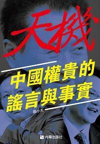 天機:中國權貴的謠言與事實