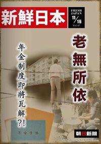 新鮮日本 [中日文版] 2011/11/16 [第47期] [有聲書]:老無所依,年金制度即將瓦解?!