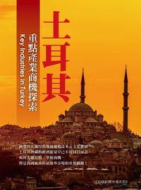 土耳其重點產業商機探索
