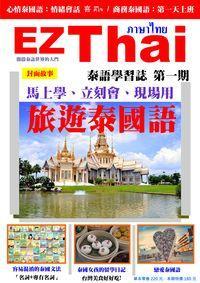 EZ Thai泰語學習誌 [有聲書]. 第一期, 旅遊泰國語