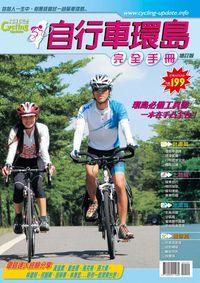自行車環島完全手冊