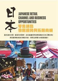 日本零售通路發展趨勢與拓銷商機