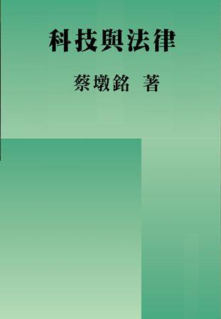 科技與法律:廿世紀臺灣科技見聞