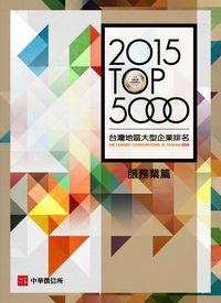 臺灣地區大型企業排名TOP5000. 2015, 服務業篇