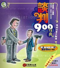 談判900句典:搞砸生意太離譜 [有聲書]