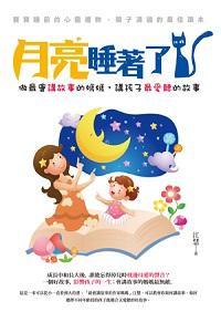 月亮睡著了:做最會講故事的媽媽,講孩子最愛聽的故事