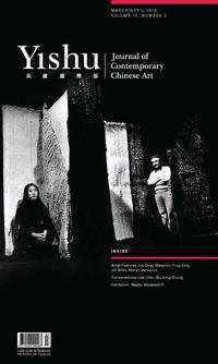 Yishu典藏國際版 [第73期]:Artist Features: Liu Ding, Maleonn, Frog King, Jin Shan, Maryn Varbanov