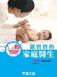 做寶寶的家庭醫生