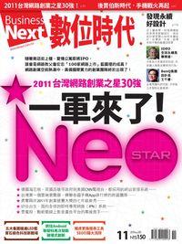 數位時代 [第210期]:一軍來了!Ne star 2011台灣網路創業之星30強