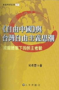 《自由中國》與台灣自由主義思潮:威權體制下的民主考驗