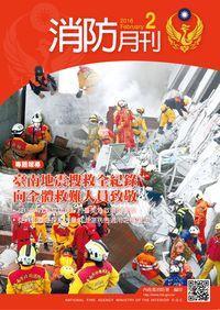 消防月刊 [2016年2月號]:臺南地震搜救全紀錄 向全體救難人員致敬