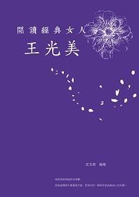 閱讀經典女人:王光美