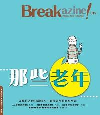 Breakazine!. 019, 那些老年