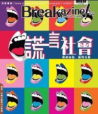 Breakazine!. 022, 謊言社會