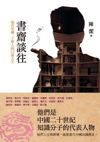 書齋談往:現代中國二十學人的口述人生